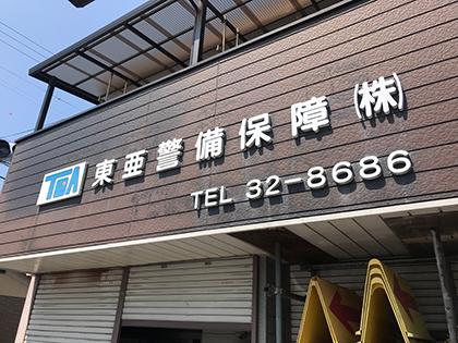 東亜警備保障 本社